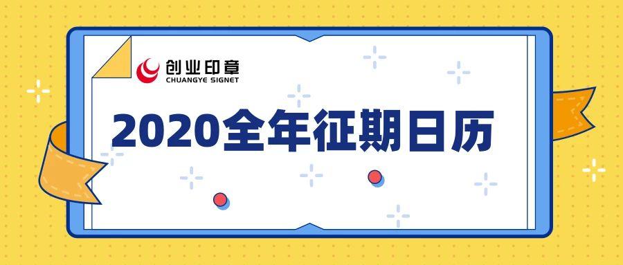 2020全年征期日历,请查收!(建议收藏!)