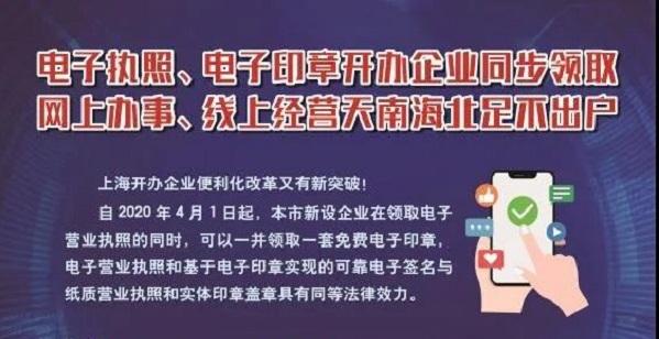 全国首创!4月1日起, 上海电子执照和电子印章实现同步发放