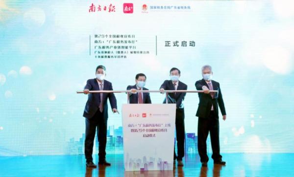 减税费优服务 助复产促发展 第29个税收宣月在广东正式启动