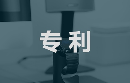 第二十一届中国专利奖评选工作启动