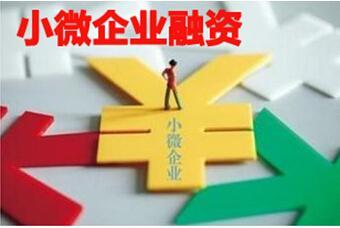 """财政部:支持小微企业和""""三农""""主体融资增信"""
