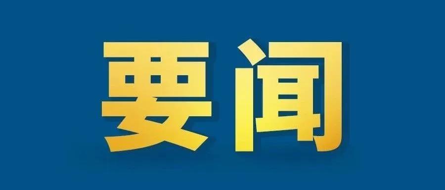 """中国税务报:税收服务畅通战""""疫""""毛细血管"""