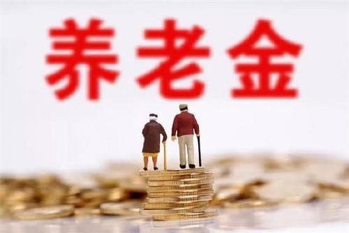 关于2020年调整退休人员基本养老金的通知