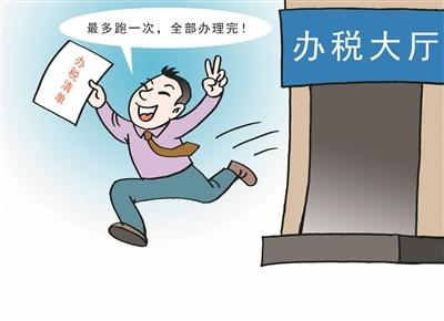 """国家税务总局广东省税务局关于更新办税费事项""""一次不用跑""""清单的通告"""