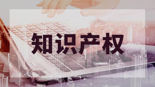 粤港知识产权年度合作计划全面确定 知识产权合作步伐将稳步加快