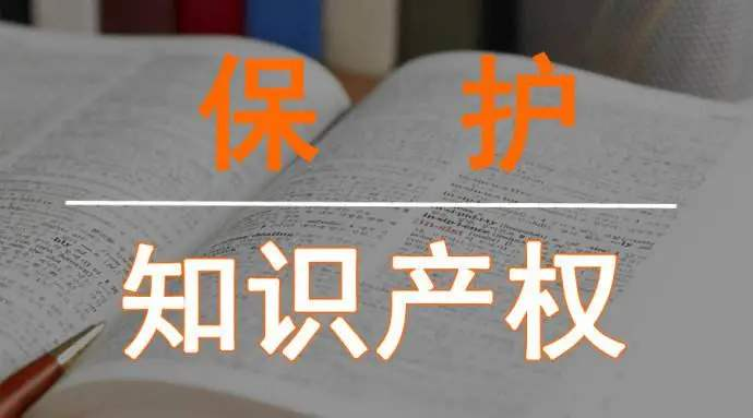 中国知识产权维权援助线上服务平台上线运行