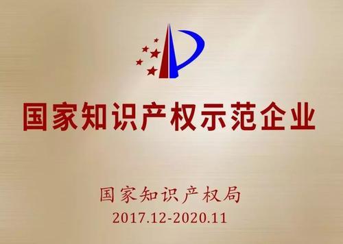 """深圳市场监督管理局关于开展""""2020年度广东省知识产权示范企业""""推荐工作的通知"""