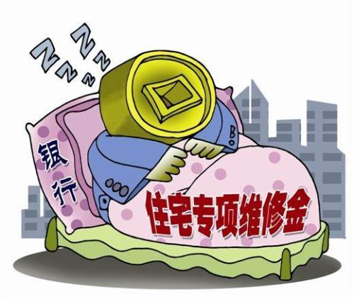 """财政部制定会计规范:住宅专项维修资金要有""""明白账"""""""