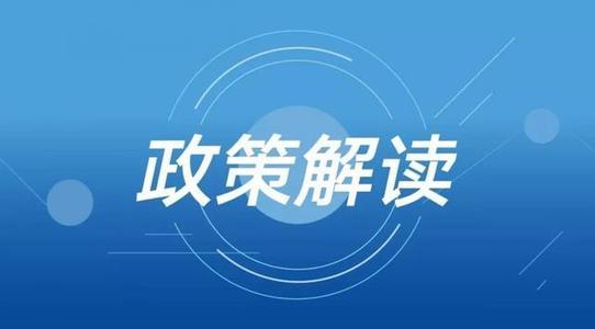 关于《国家税务总局关于修订〈中华人民共和国政府和智利共和国政府对所得避免双重征税和防止逃避税的协定〉的议定书生效执行的公告》的解读