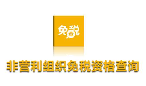广东省财政厅 国家税务总局广东省税务局关于广东省省级第十四批获得非营利组织免税资格单位名单的公告