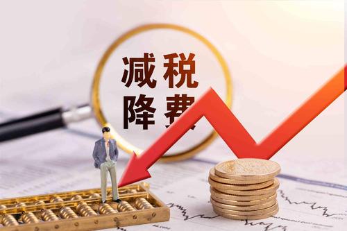 广东:行业协会眼中的减税降费