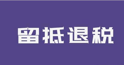 """21世纪经济报道:税务""""广东速度""""再加码!40%留抵退税1天办结,助力新基建营收逆势上涨"""