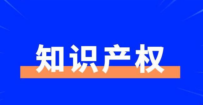 广东省知识产权局关于开展2020年知识产权促进类项目验收工作的通知