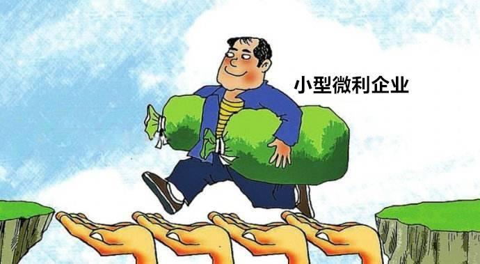 @小型微利企业:延缓缴纳2020年所得税 四个政策要点要掌握