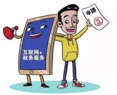 新华社:深圳创新网上政务服务保企业优环境
