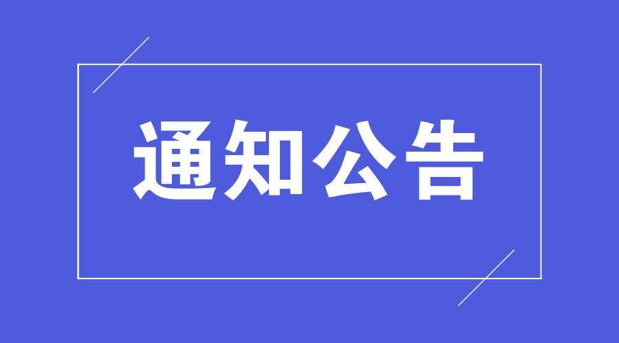 国家税务总局深圳市南山区税务局关于科技园办税服务点升级为自助办税服务点的通告