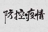 疫情防控:广东全省排查开始,重点是进口冷冻食品