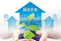 前5个月深圳新注册公司增长8%