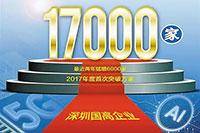 深圳国家高新技术企业数量超过17000家