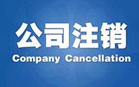 公司注销制度改革:深圳将试点企业除名制