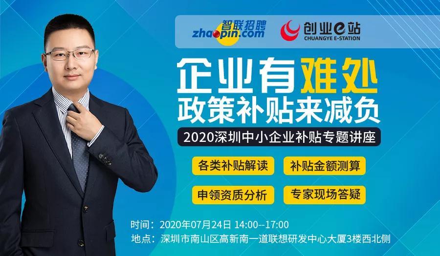 企业有难处?政策补贴来减负! 2020深圳中小企业补贴专题讲座圆满结束!