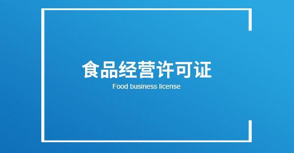 2020年食品经营许可证办理流程、条件及资料