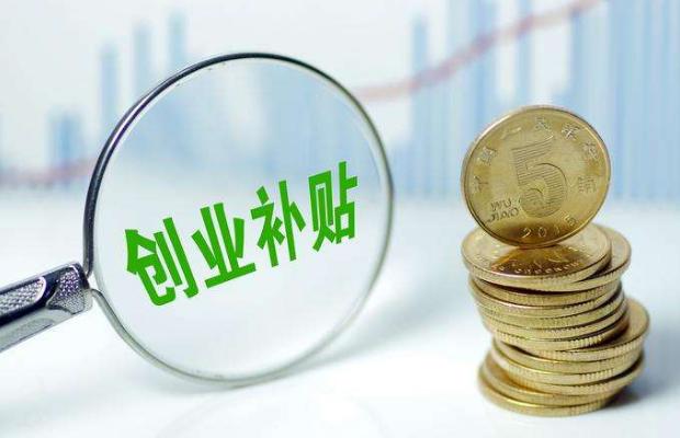 简单实用!深圳创业补贴申请流程,看到就是赚到