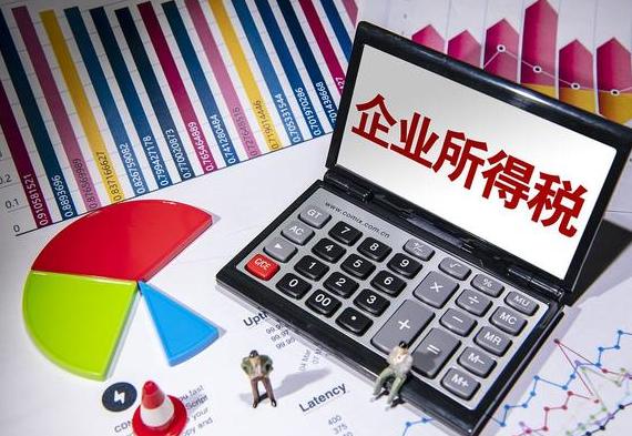超详细!新版企业所得税预缴纳税申报表填写指南