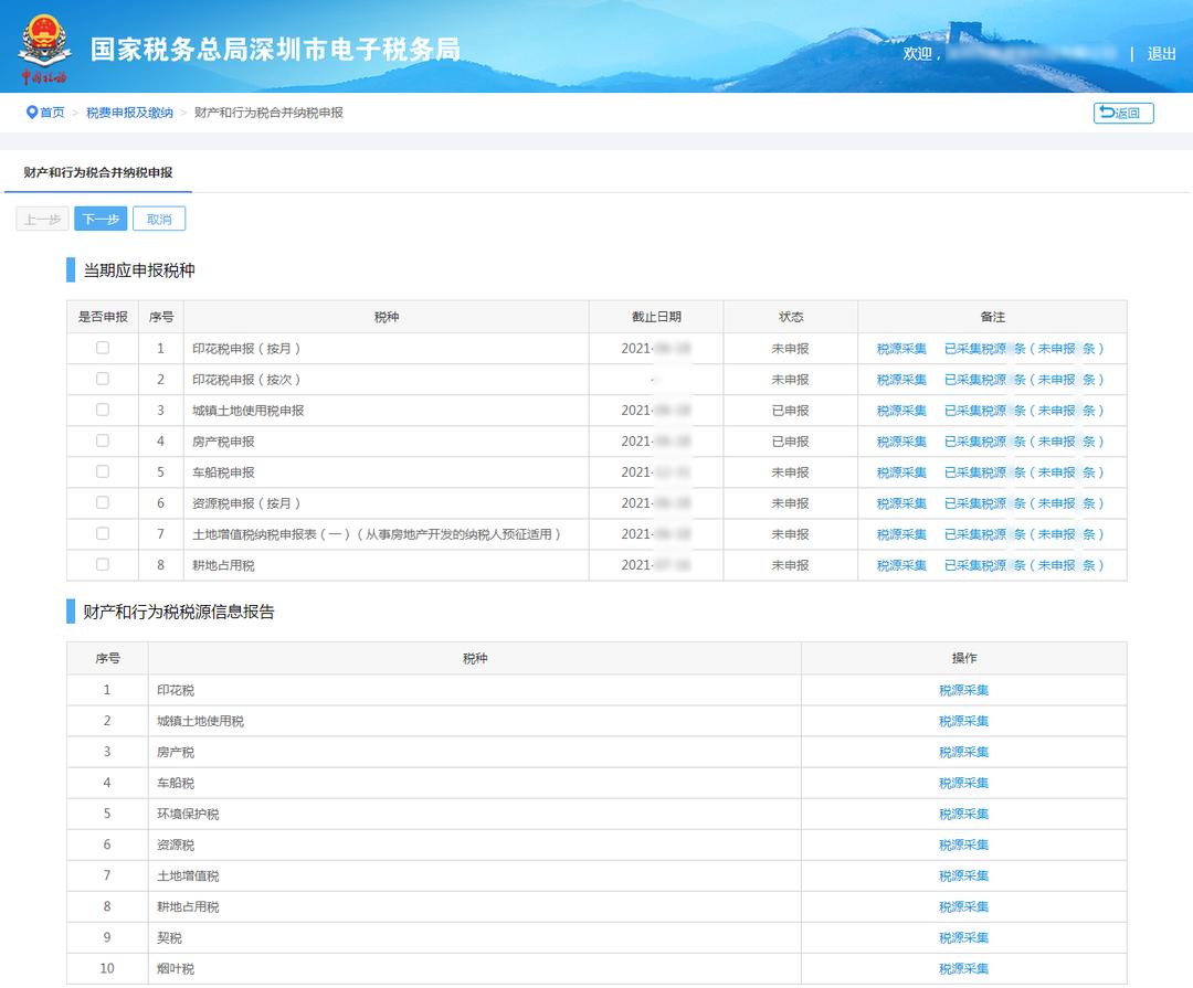 深圳电子税务局上线新功能,快来看看吧!